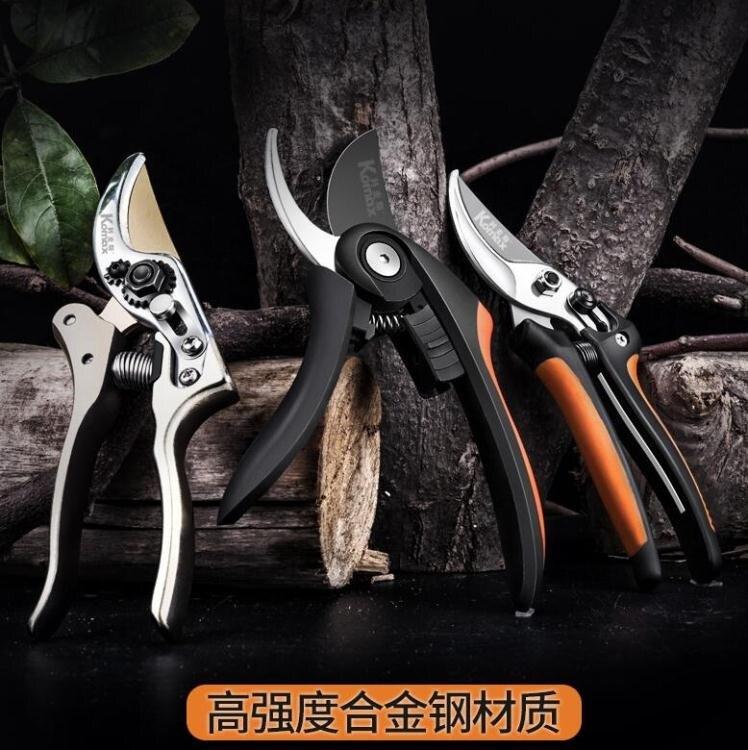 園林剪刀修剪樹枝果樹剪刀園藝剪修花剪強力植物剪子粗枝剪 奇貨居0313