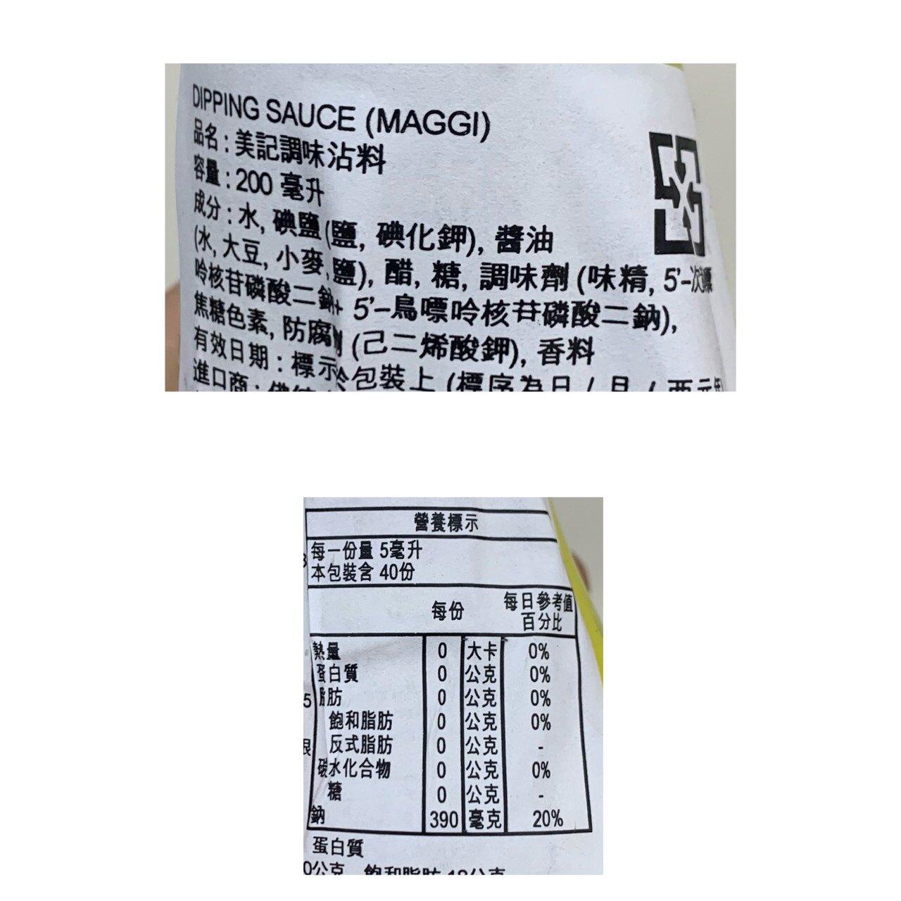 {泰菲印越} 泰國 醬油 maggi 美極鮮醬油 100ml