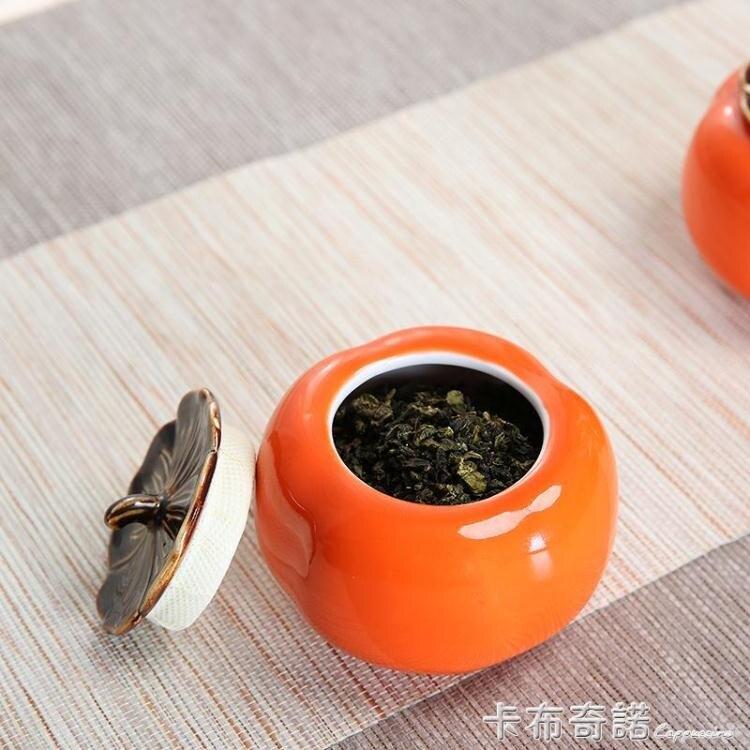 柿柿如意陶瓷茶葉柿子密封罐小號包裝空盒結婚送手辦禮品定制