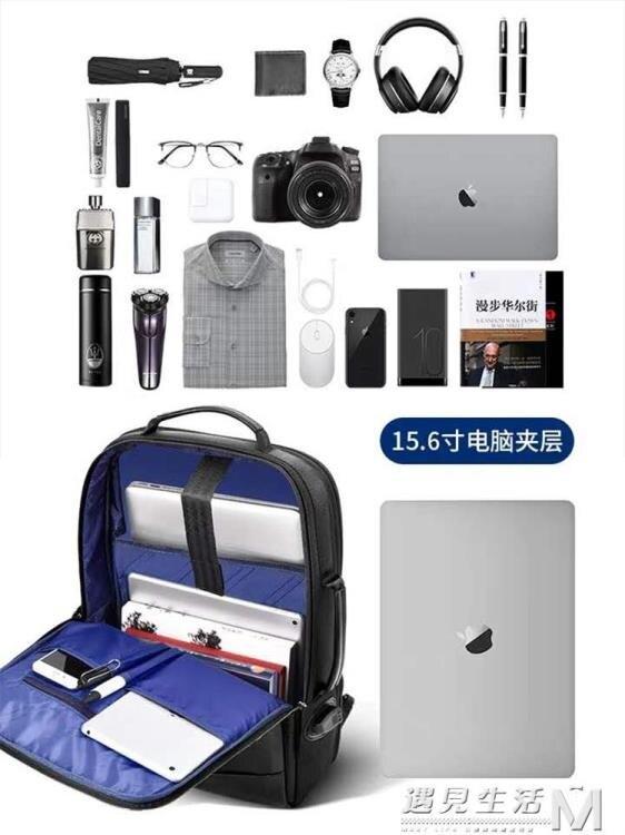 商務背包後背包男皮男士電腦包大容量旅行出差15.6寸簡約休閒書包
