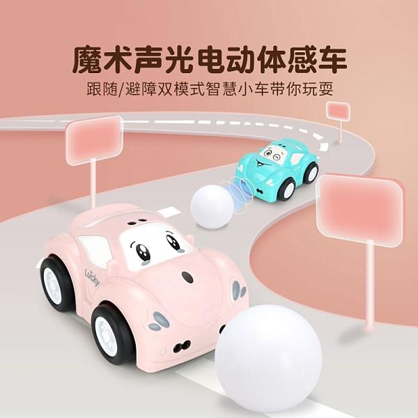 360°旋轉電動感應跟隨遙控小汽車 兒童玩具車聲光體感音樂車 兒童玩具益智玩具兒童電動遙控