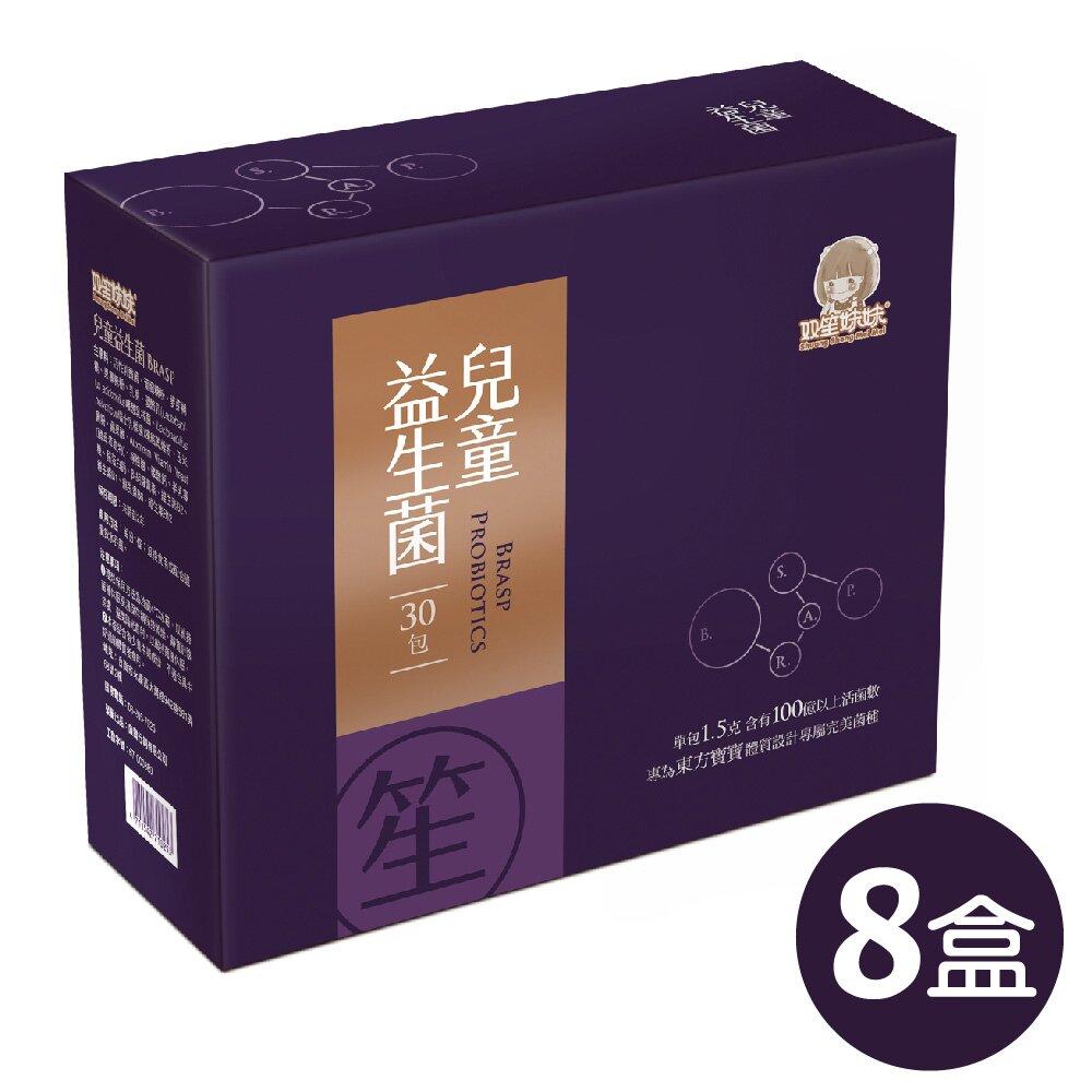 雙笙妹妹 ‧ 兒童益生菌(1.5g×30條×8盒)