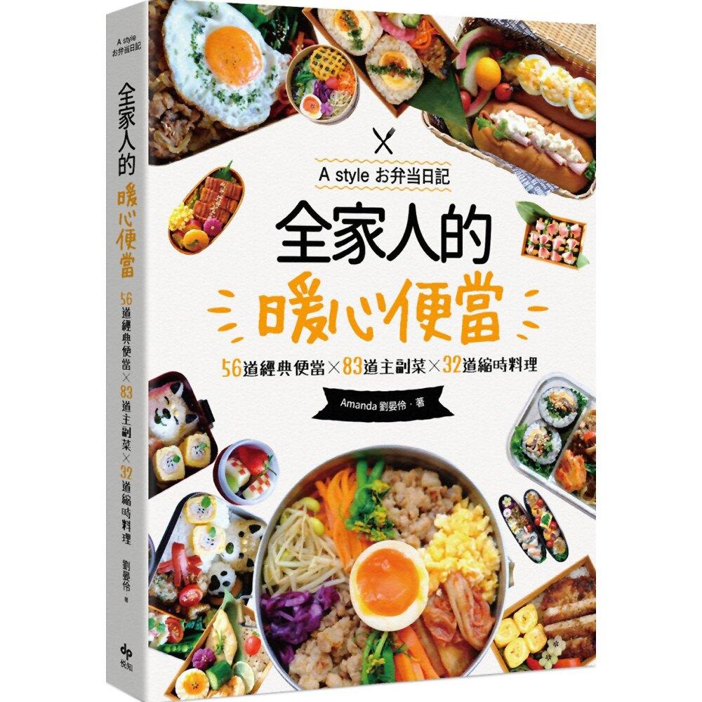 全家人的暖心便當:56道經典便當╳83道主副菜╳32道縮時料理全家人的暖心便當(二版)