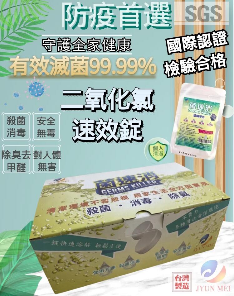現貨供應台灣製造 二氧化氯錠 99.99%殺菌除臭 非陸製 環境淨化 抗病菌 公司 正品