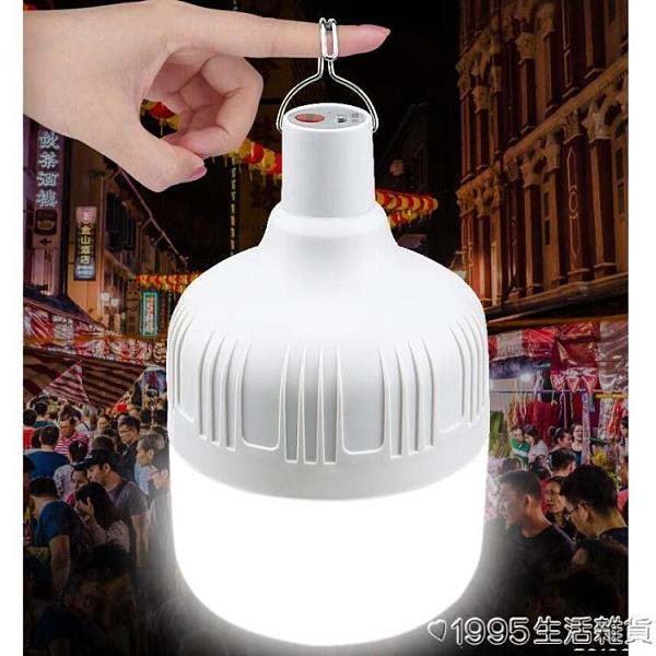 USB充電燈泡停電應急照明燈家用式行動超亮戶外led夜市擺攤地攤燈 1995生活雜貨