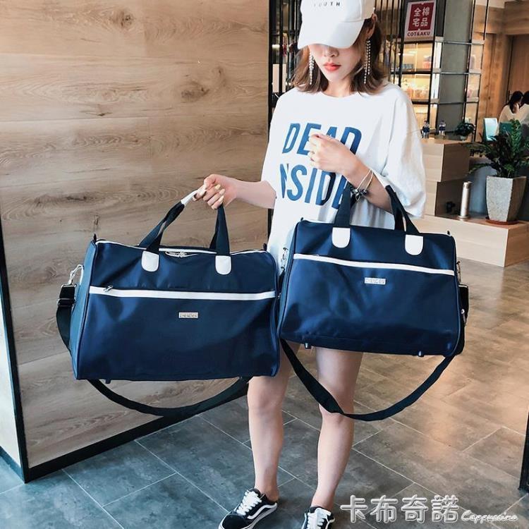 手提旅行包大容量防水可折疊行李包男出差旅游包健身包女士待產包