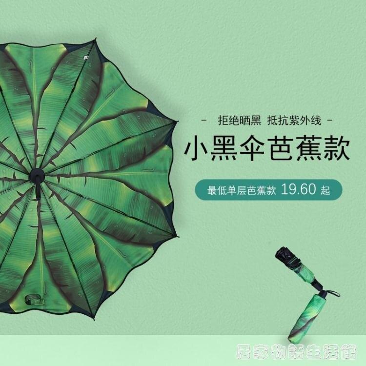 雙層黑膠太陽傘晴雨兩用遮陽傘強防曬防紫外線女摺疊芭蕉創意雨傘 創時代3C 交換禮物 送禮
