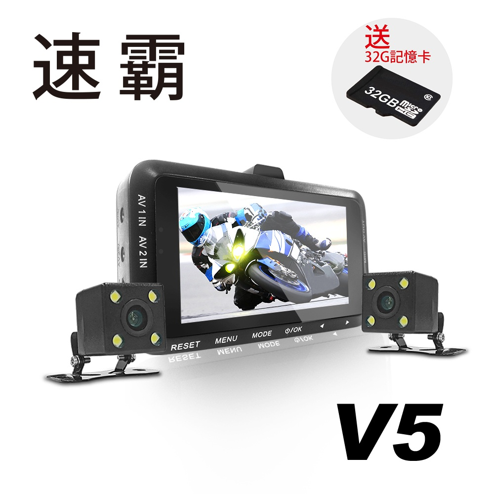 加贈32G卡-速霸 V5 1080 HD高畫質超廣角 機車防水雙鏡行車記錄器