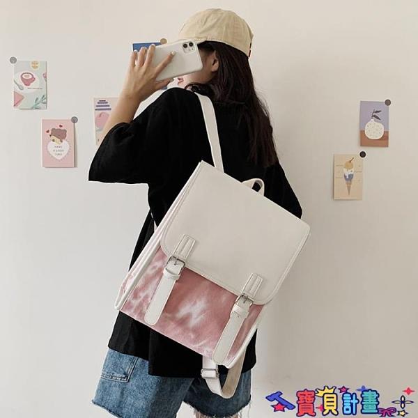 後背包 書包女韓版原宿中學生初中生學院風背包百搭大容量後背包寶貝計畫 上新