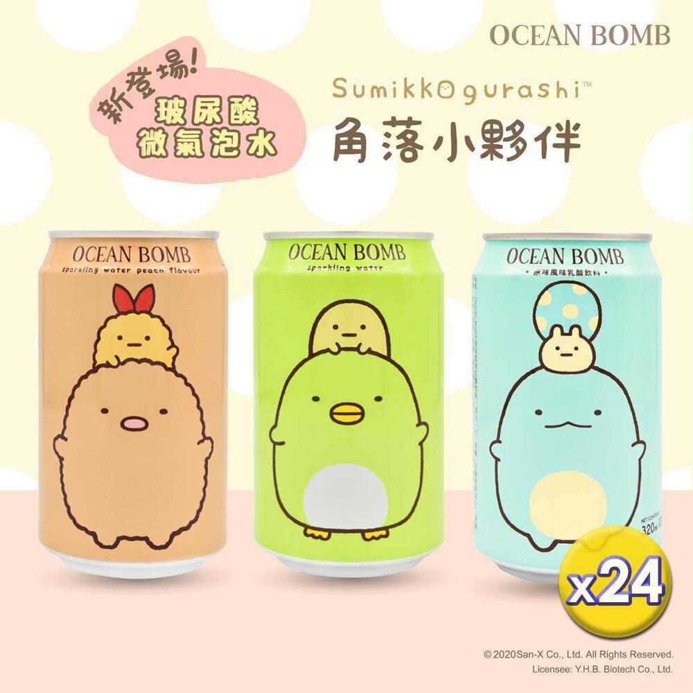 【OceanBomb】玻尿酸微氣泡水_原味&水蜜桃&水梨(330mlx24罐)