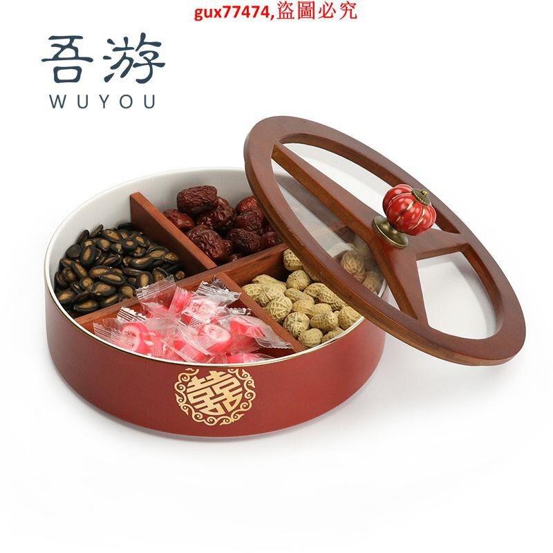 結婚果盤婚慶糖果盒陶瓷干果盒水果盤茶瓜子盤零食盤婚慶用品 艾琴海小屋