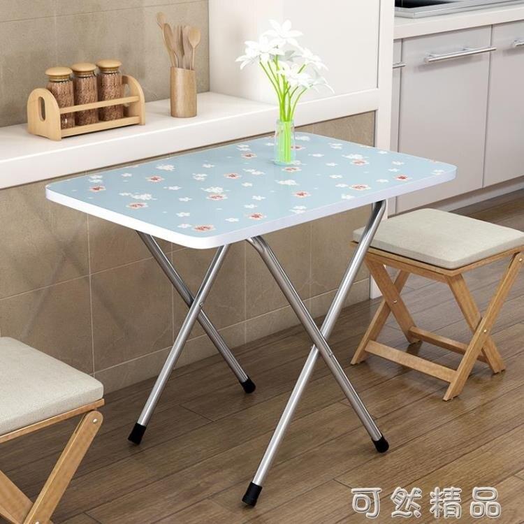 桌子摺疊桌家用小戶型簡易小餐桌長方形2人4人宿舍吃飯小桌子戶外