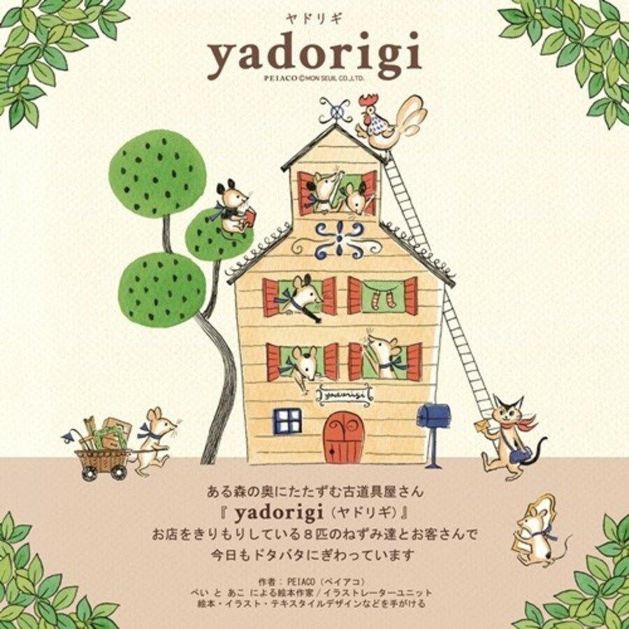 【日本製】【yadorigi】萬用收納束口袋 S尺寸 小動物房間圖案(一組:5個) - yadorigi