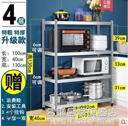 不銹鋼廚房置物架落地多層微波爐烤箱多功能儲物貨架子三層收納架 創時代3C 交換禮物 送禮