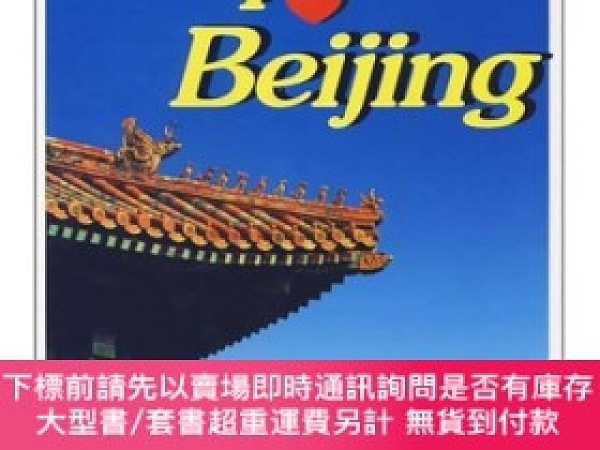 簡體書-十日到貨 R3YY【我愛北京(英文版)】 9787802340015 中國發展出版社 作者:作者:吳季鬆