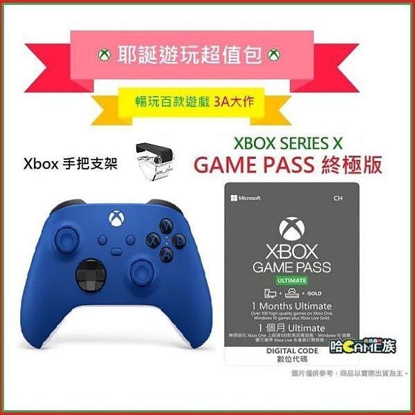 [哈GAME族]免運費 可刷卡 Xbox Series 衝擊藍 無線藍牙控制器+GAME PASS 1個月+XSX-001 XBOX 手機架