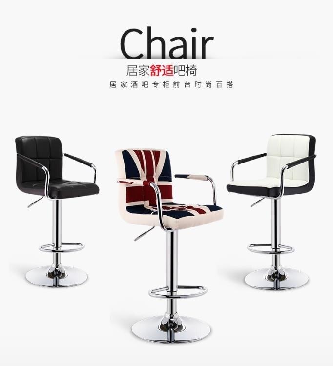 吧台椅升降椅家用高腳凳現代簡約酒吧椅靠背吧台凳子前台吧椅