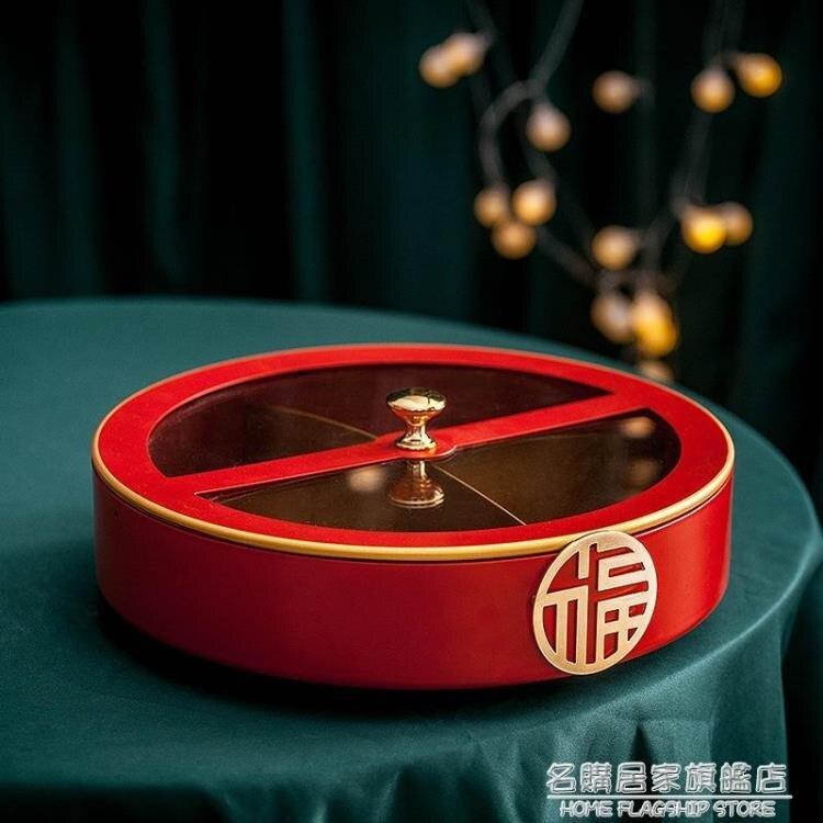 輕奢創意旋轉分格帶蓋糖果盤家用現代中式客廳茶幾堅果零食干果盒