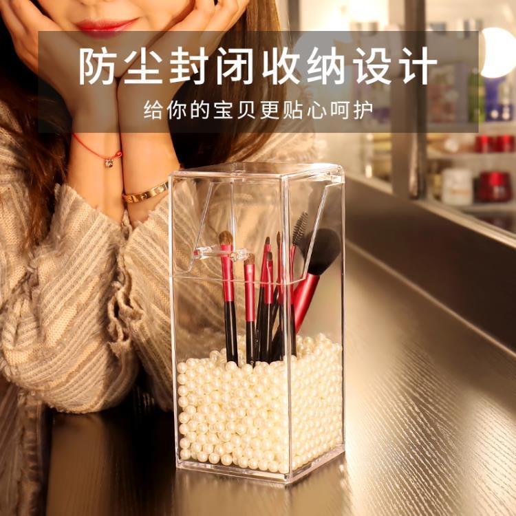 化妝刷收納桶防塵筆筒刷子桌面亞克力眉筆收納帶珍珠眼影刷收納盒