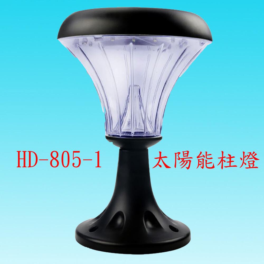 豐爍hd-805-1   5w太陽能庭院柱燈滿2500元以上送一顆led燈泡