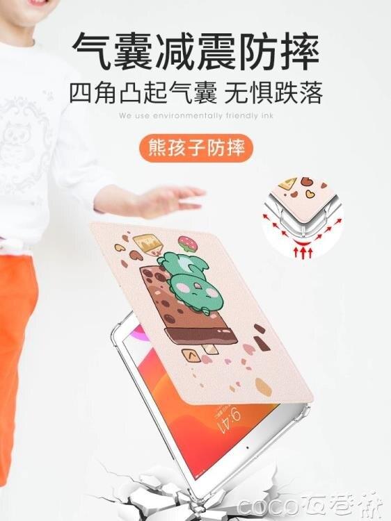 鉅惠夯貨-ipad保護套 ipad保護套9.7寸蘋果平板ipad6防摔ipad5卡通air2硅膠 -華爾街-免運