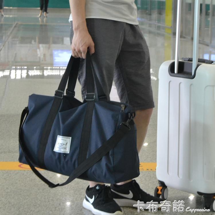 旅行包旅行袋大容量行李包男手提包旅游出差大包短途旅行手提袋女