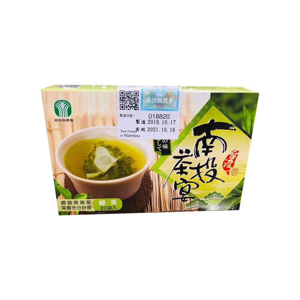 【南投縣農會】南投茶宴-綠茶袋茶-2.5g-20入-盒 (1盒組)