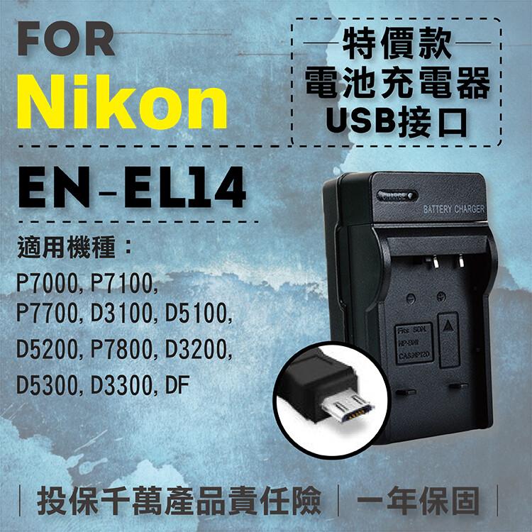 超值usb充 隨身充電器 for nikon en-el14 尼康 enel14