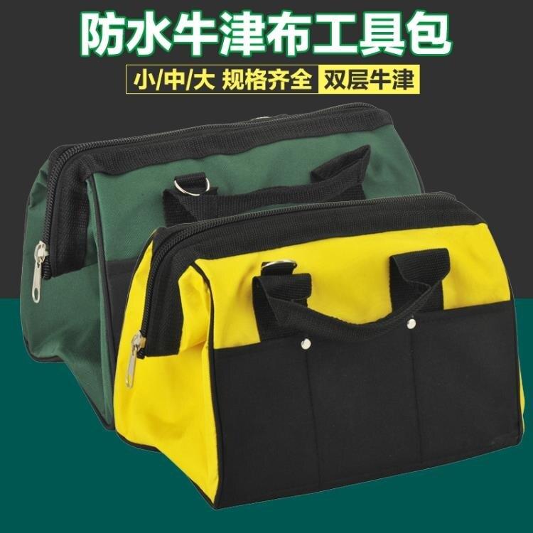 工具包多功能維修電工五金帆布大加厚耐磨裝修收納包工具袋便攜