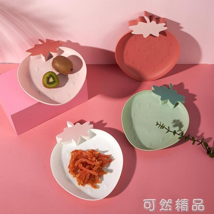 幹果盤家用客廳創意卡通可愛水果盤零食盒堅果盤糖果瓜子盤ins風