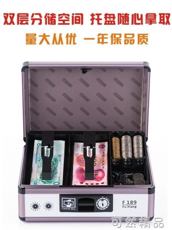 收錢箱小錢箱收銀箱商用帶鎖手提超市現金盒簡易鋁合金箱子