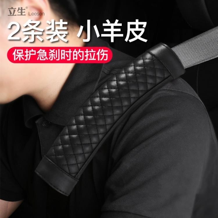 安全帶護肩套創意一對四季個性夏季安全帶套汽車用品
