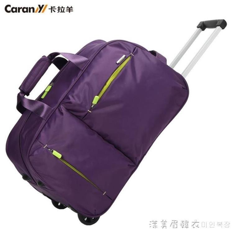 卡拉羊拉桿包旅行包男女行李包輕便韓版大容量登機箱旅行包拉桿包 NMS