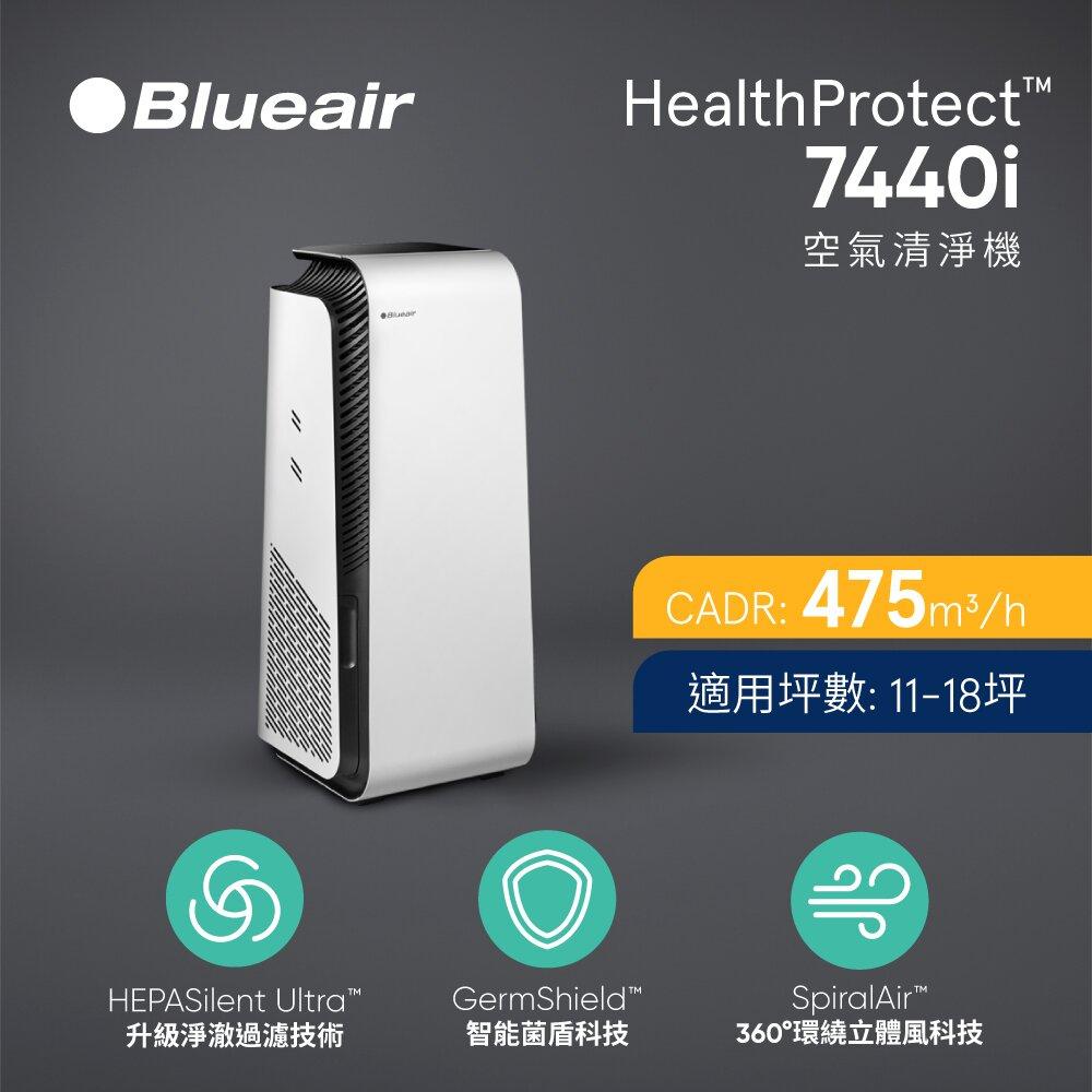 【Blueair】旗艦款新機上市 全天候除菌 7440i 空氣清淨機(11-18坪)