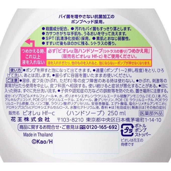 日本【花王】 Biore u 弱酸性 抗菌泡沫洗手乳