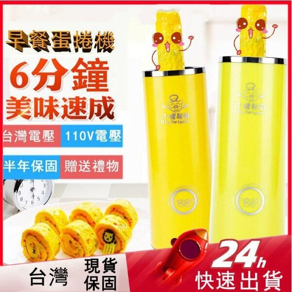 【土城現貨】蛋捲機 110V台灣電壓 蛋腸機 包腸機 家用全自動包腸機