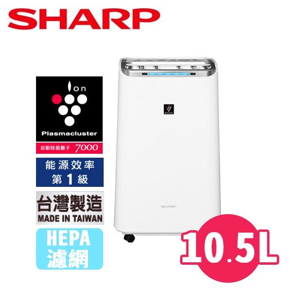 【領券折$180】SHARP夏普 10.5L 清淨除濕機 DW-L10FT-W