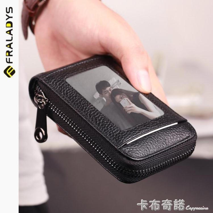 卡包男大容量多卡位防消磁超薄證件套卡夾小巧女卡套卡片包