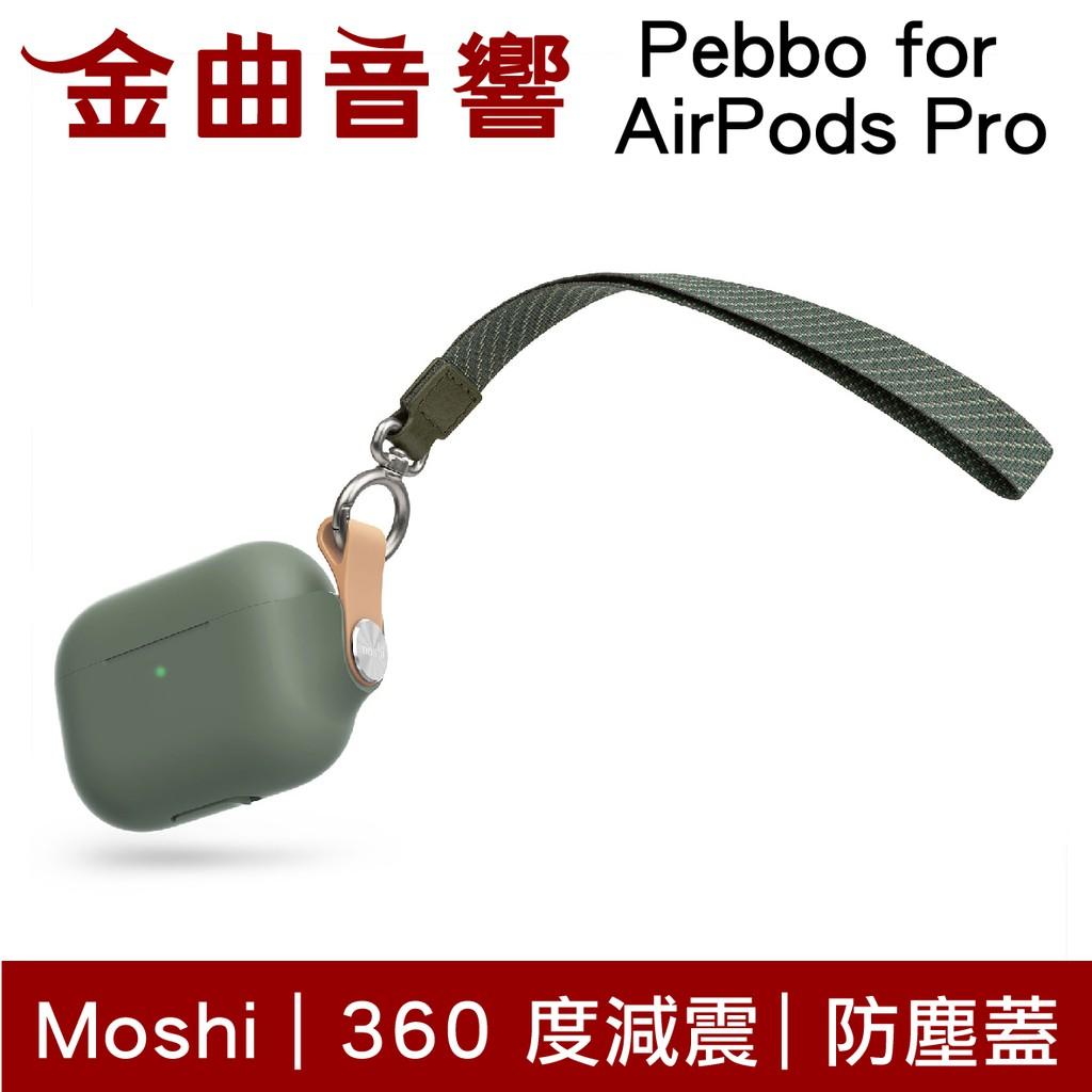 Moshi Pebbo for AirPods Pro 綠色 耳機充電盒 保護套 | 金曲音響