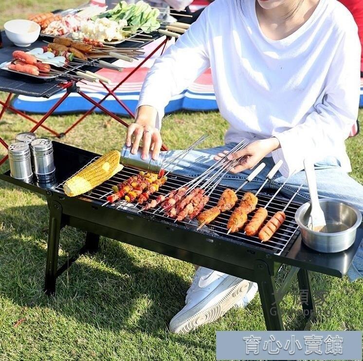 碳烤爐 家用燒烤架戶外迷你燒烤爐木炭烤串工具用具小型野外全套爐子 奇貨居0313