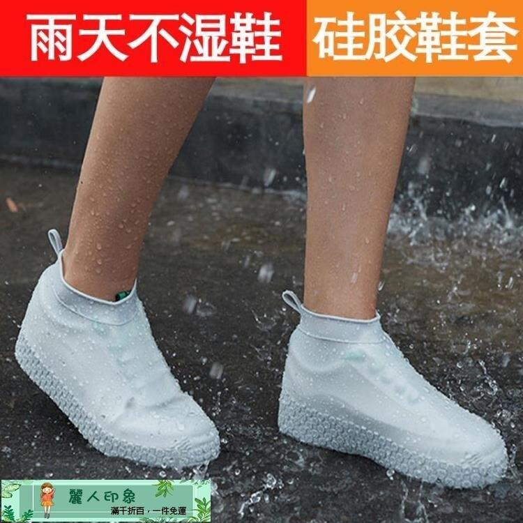85折!限時搶購!雨鞋套 硅膠鞋套 防雨防滑加厚耐磨底雨天戶外下雨天兒童雨鞋套 腳套男女