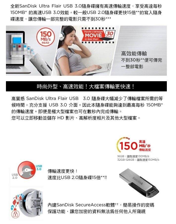 [全新版 SanDisk晟碟] 64GB Ultra Flair 150MB/s USB 3.1隨身碟 (原廠公司貨 5年保固)