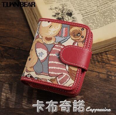 維尼熊短款小錢包女韓版可愛折疊時尚小清新零錢包多功能卡包