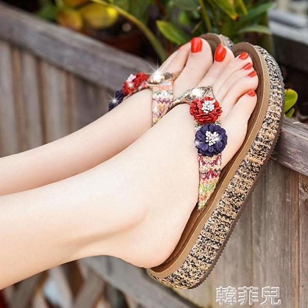 厚底拖鞋 沙灘鞋拖鞋女夏時尚外穿海邊防滑厚底坡跟夾腳涼拖度假花朵人字拖 韓菲兒