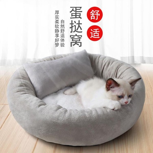 夏季蛋撻貓窩貓屋四季通用寵物冬季保暖狗窩貓咪用品冬天貓床加厚