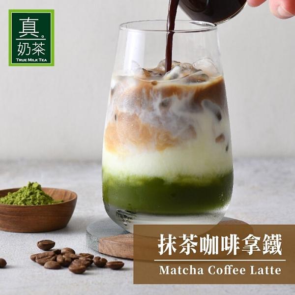 歐可茶葉 真奶茶 A18抹茶咖啡拿鐵(8包/盒)|揪團買省更多:買四盒再送一盒