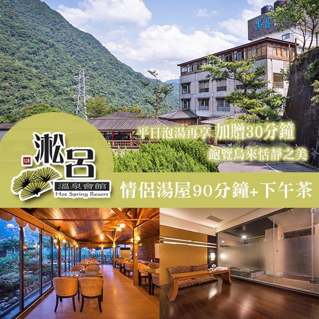 【烏來】淞呂溫泉會館-情侶湯屋90分鐘(平日加贈30分鐘)+下午茶