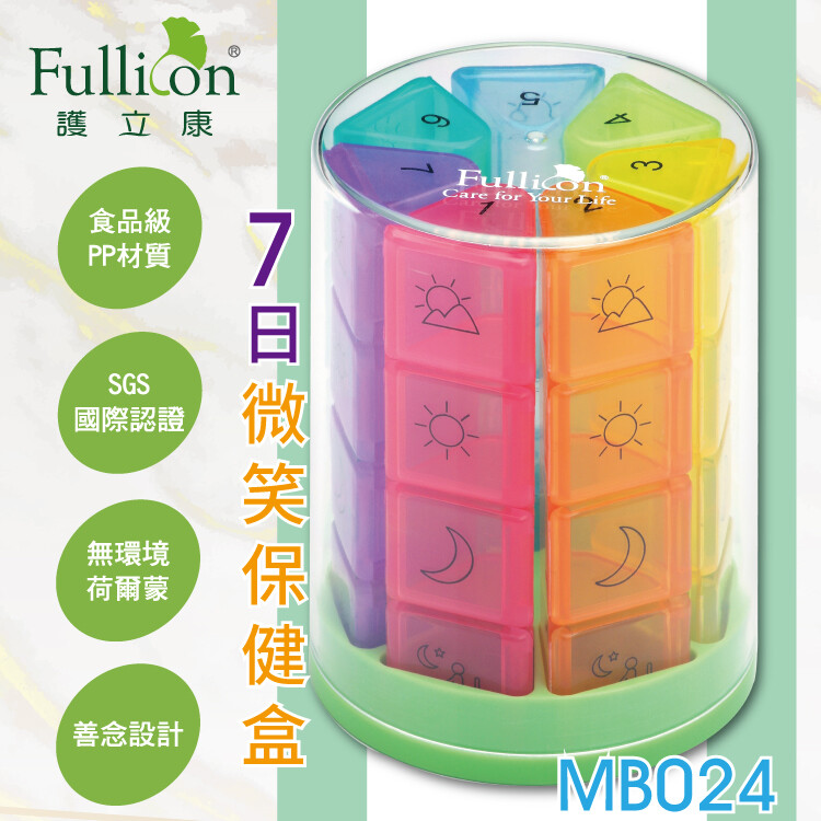 fullicon護立康7日立式圓形保健盒