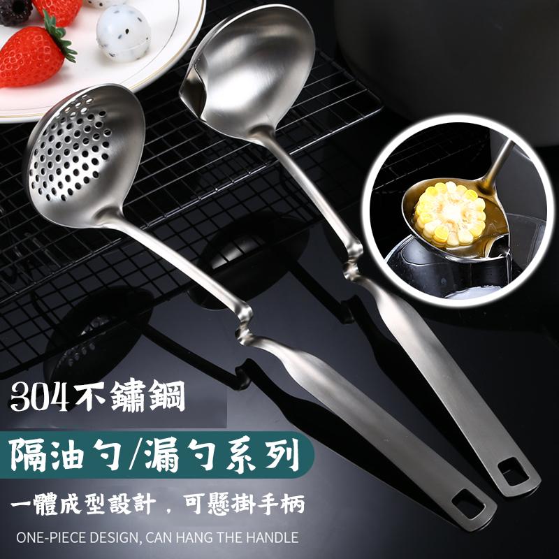 廚房必備湯勺 漏勺 勺子 不銹鋼 隔熱隔油 火鍋勺 油切過濾 火鍋油勺 油湯分離 濾油勺 湯匙