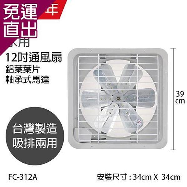 永用牌 MIT 台灣製造12吋耐用馬達吸排風扇(鋁葉) FC-312A【免運直出】